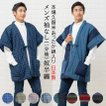 半纏 袖なし 男性 ちゃんちゃんこ ポンチョ 綿入れ 日本製
