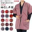 半纏 袖なし 女性 綿入れ ちゃんちゃんこ ポンチョ 日本製
