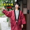 LL 女性用 半纏 半天 はんてん LL 日本製 どてら ll 丹前 大きいサイズ