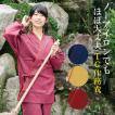 女性用作務衣(さむえ) レディース ポリエステル混合でシワになりにくい作務衣