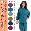 作務衣 女性 日本製 レディース おしゃれ さむえ 久留米織 6色