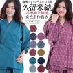 作務衣 レディース おしゃれな女性用久留米織 さむえ 日本製