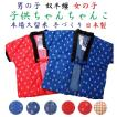 子供 ちゃんちゃんこ ポンチョ 袖なし半纏 男の子 女の子 日本製 90 100 110