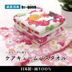バスタオル 綿100% 消臭 清潔 日本製 かわいい ねこ パンダ 桜 ケアキュームバスタオル