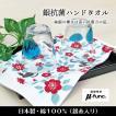 タオル ハンドタオル 日本製 綿100% 抗菌 銀 清潔 水まわり 上品 高級感 銀抗菌ハンドタオル