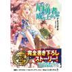 盾の勇者の成り上がり14.5 ドラマCDブックレット/在庫有