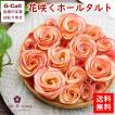 送料無料 アップルアンドローゼス バラの花咲くホールタルト ブーケ Lサイズ BRUTUS ブルータス 日本一のお取り寄せ apple&roses お取り寄せ 洋菓子