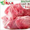 ラム肉 ブロック 1kg (肩肉/ショルダー/冷凍) ジンギスカン 肉 羊肉 ギフト 贈り物 贈答 BBQ 焼肉 業務用 北海道 グルメ お取り寄せ