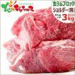 ラム肉 ブロック 3kg (1kg×3塊/肩肉/ショルダー/冷凍) ジンギスカン 肉 羊肉 ギフト 贈り物 贈答 BBQ 焼肉 業務用 北海道 グルメ お取り寄せ