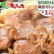 ジンギスカン マトン 味付け 1kg (肩ショルダー/冷凍) 味付き 羊自宅用 業務用 お花見 BBQ バーベキュー 焼グルメ 北海道 お取り寄せ