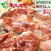 ジンギスカン ラム肉 味付け 3kg (選べる醤油味or塩味/肩ショルダー/冷凍) 味付き 羊肉 BBQ バーベキュー 焼肉 グルメ 北海道 お取り寄せ