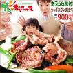 ジンギスカン ラム肉 お試し食べ比べ 900g (お試しセット/冷凍) 羊肉 肉 お花見 BBQ バーベキュー グルメ 北海道 送料無料 お取り寄せ