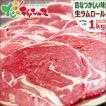ラム肉 ラムロール 1kg (スライス/冷凍) ジンギスカン ロール肉 羊肉 ギフト 贈り物 贈答  BBQ 焼肉 業務用 北海道 グルメ 千歳ラム工房 お取り寄せ