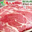 ジンギスカン ラム肉 ラムロール 2.5kg(スライス/冷凍) ロール肉 羊肉 ギフト 業務用 お花見 BBQ バーベキュー 焼肉 グルメ 北海道 お取り寄せ