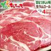 ジンギスカン ラム肉 ラムロール 4kg(スライス/冷凍) ロール肉 羊肉 ギフト 業務用 お花見 BBQ バーベキュー 焼肉 グルメ 北海道 お取り寄せ