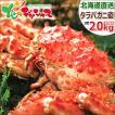 カニ タラバガニ 1尾 2.0kg(姿/ボイル冷凍) たらば蟹 タラバ蟹 蟹 脚 2kg ギフト 贈り物 贈答 北海道 グルメ 送料無料 お取り寄せ