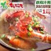 カニ 訳あり 花咲ガニ 1kg (鉄砲汁用/ボイル済み/冷凍...