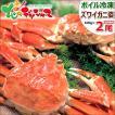 ズワイガニ 姿 640g×2尾(ボイル冷凍) ずわい蟹 ズワイ蟹 カニ 蟹 2017 海鮮 ギフト 贈り物 北海道 グルメ お取り寄せ