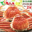 ズワイガニ 姿 780g×2尾(ボイル冷凍) ずわい蟹 ズワイ蟹 カニ 蟹 2017 海鮮 ギフト 贈り物 北海道 グルメ お取り寄せ
