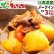 北海道 じゃがいも メークイン 3kg 北海道産 新じゃがいも 馬鈴薯 秋野菜 野菜 ギフト 贈り物 グルメ 送料無料 お取り寄せ