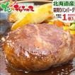 ハンバーグ 牛霜降りハンバーグ(1個 150g) 北海道産 牛肉 和牛 ギフト 贈り物 贈答 お礼 お返し 高級 北海道 食品 グルメ お取り寄せ