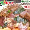 ジンギスカン マトン 味付ジンギスカン 500g(行者にんにく入り/冷凍) 味付き 肉 羊肉 ギフト 贈り物 贈答 BBQ 焼肉 業務用 北海道 グルメ お取り寄せ
