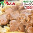 ジンギスカン マトン 味付ジンギスカン 500g(カレー味/冷凍) 味付き 肉 羊肉 ギフト 贈り物 贈答 プレゼント BBQ 焼肉 業務用 北海道 グルメ お取り寄せ