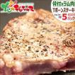 ラム肉 ティーボーンステーキ 5パック (2枚/130g〜180g/冷凍) Tボーンステーキ 羊肉 BBQ バーベキュー 焼肉 グルメ 北海道 お取り寄せ