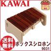 【18日までポイント10倍!】カワイ ボックスシロホン 9031 木琴 もっきん シロホン 楽器玩具 おもちゃ KAWAI
