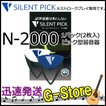 【18日までポイント10倍!】SUPER SILENT PICK スーパーサイレントピック N-2000 2枚セット ピック型弱音器 消音効果