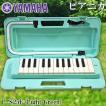 鍵盤ハーモニカ ピアニカ ヤマハ  P-S25F ライトグリーン 25鍵 YAMAHA