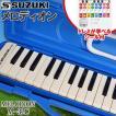 鍵盤ハーモニカ メロディオン スズキ M-32C アルトメロディオン パステルブルー SUZUKI 鈴木楽器 ドレミシール付き