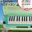 鍵盤ハーモニカ メロディオン スズキ MX-27 アルトメロディオン パステルグリーン SUZUKI 鈴木楽器 ドレミシール付き 27鍵盤