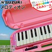 鍵盤ハーモニカ メロディオン スズキ MXA-32P アルトメロディオン ピンク SUZUKI 鈴木楽器 ドレミシール付き