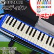 SUZUKI FA-32B  ドレミが学べるシール付き (DN-1) 鍵盤ハーモニカ メロディオン スズキ アルトメロディオン ブルー 鈴木楽器 32鍵盤