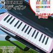 鍵盤ハーモニカ メロディオン スズキ FA-32P アルトメロディオン ピンク SUZUKI 鈴木楽器 ドレミが学べるシール付き DN-1 32鍵盤