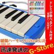 鍵盤ハーモニカ 32鍵盤 KBH-32 BLUE ブルー どれみが学べるシール付き 青 幼稚園 小学校 学用品 音楽の授業に