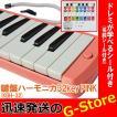 鍵盤ハーモニカ 32鍵盤 KBH-32 PINK ピンク どれみが学べるシール付き 幼稚園 小学校 学用品 音楽の授業に