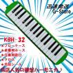 鍵盤ハーモニカ 32鍵盤 KBH-32 GREEN グリーン 緑 どれみが学べるシール付き 幼稚園 小学校 学用品 音楽の授業に