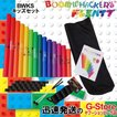 ドレミパイプ BWKS キッズセット おもちゃに最適なご家庭向きのセット Boomwhackers ブームワッカー