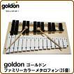 【18日までポイント10倍!】goldon ゴールドン ファミリーカラーメタロフォン 25音 GD11080 鉄琴 楽器玩具