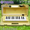 鍵盤ハーモニカ ピアニカ ヤマハ P-25F クリームイエロー 25鍵 YAMAHA