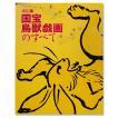 東京国立博物館特別展「国宝 鳥獣戯画のすべて」公式...