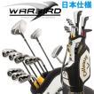 キャロウェイ ウォーバード WARBIRD クラブセット 10本+キャディバッグ 2016モデル 日本正規品