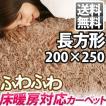 ラグ マット ラグマット ラグカーペット カーペット シャギーラグ ウレタンラグ 絨毯 北欧 おしゃれ 厚手 洗える 滑り止め おすすめ 長方形 200×250cm