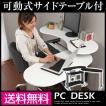 パソコンデスク おしゃれ シンプル おすすめ PCデスク PCラック オフィスデスク ワークデスク 省スペース
