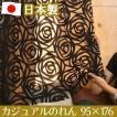 【送料無料】 カーテン 北欧 かわいい 北欧柄カーテン のれん