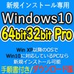 Windows 10 Professional 64bit/32bit 新規インストー...