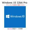 Windows 10 Pro 32bit 認証可能 正規 OEM プロダクトキー インストール用USBメモリ/手順書/サポート付