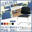 会議椅子  FSZ-2A W538xD567xH783mm 布張り 送料無料(北海道 沖縄 離島を除く) ミーティングチェアー 会議室 打ち合わせ